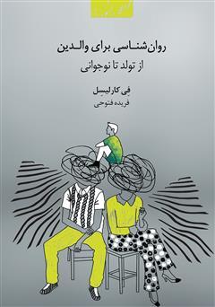 دانلود کتاب روانشناسی برای والدین: از تولد تا نوجوانی