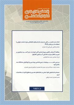 دانلود فصلنامه پژوهشهای نوین علوم مهندسی - شماره 11
