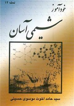 دانلود کتاب خودآموز شیمی آسان