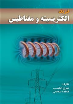 کتاب فیزیک الکتریسیته و مغناطیس