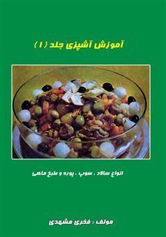 کتاب آموزش آشپزی جلد 1: انواع سالاد و سوپ و پوره و طبخ ماهی