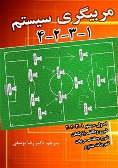 دانلود کتاب آموزش مربیگری فوتبال سیستم 1-3-2-4