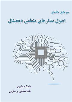 دانلود کتاب مرجع جامع اصول مدارهای منطقی دیجیتال