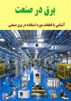 دانلود کتاب برق در صنعت