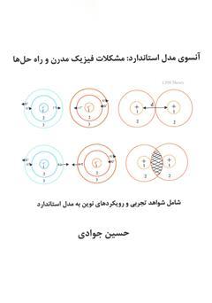 دانلود کتاب آنسوی مدل استاندارد: مشکلات فیزیک مدرن و راهحلها