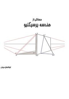 دانلود کتاب مسائلی از هندسه پرسپکتیو