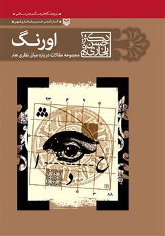 دانلود کتاب اورنگ: مجموعه مقالات دربارهی مبانی نظری هنر