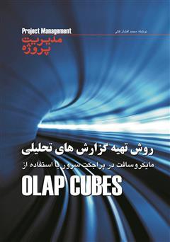 کتاب روش تهیه گزارش های تحلیلی OLAP Cubes