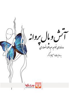 دانلود کتاب صوتی آتش و بال پروانه: عارفانههای خواجه عبدالله انصاری