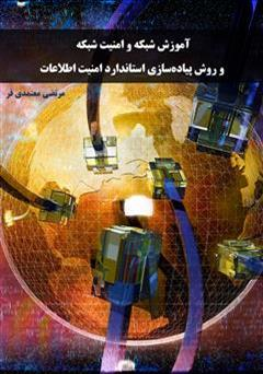 کتاب آموزش شبکه و امنیت شبکه و روش پیادهسازی استاندارد امنیت اطلاعات