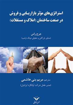 دانلود کتاب استراتژیهای موثر بازاریابی و فروش در صنعت ساختمان (املاک و مستغلات)