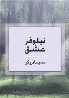 کتاب نیلوفر عشق