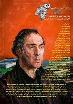 ماهنامه ادبیات داستانی چوک - شماره 59