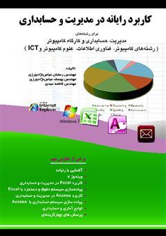 دانلود کتاب کاربرد رایانه در مدیریت و حسابداری
