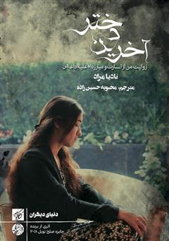 دانلود کتاب آخرین دختر: روایت من از اسارت و مبارزهام علیه داعش