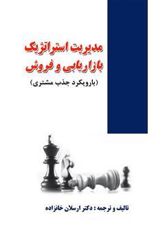 دانلود کتاب مدیریت استراتژیک بازاریابی و فروش