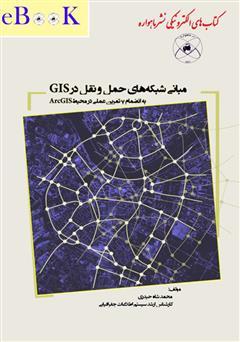 کتاب مبانی شبکه های حمل و نقل در GIS