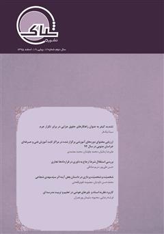کتاب نشریه علمی تخصصی شباک - شماره 12