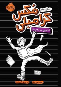 دانلود کتاب بدبیاریهای مکس کرامبلی 2: آشوبی در مدرسه