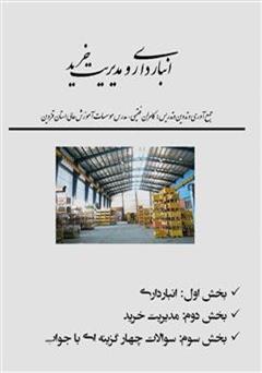 کتاب انبارداری و مدیریت خرید