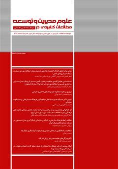 دانلود دو ماهنامه مطالعات کاربردی در علوم مدیریت و توسعه - شماره 14
