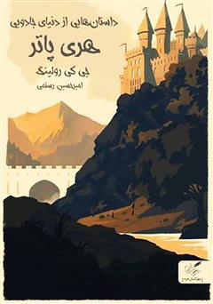 دانلود کتاب داستانهایی کوتاه از دنیای جادویی هری پاتر