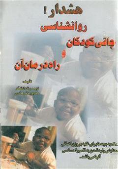 کتاب چاقی کودکان و راه های درمان آن