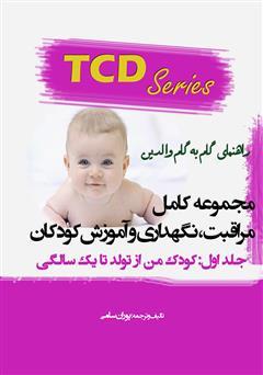 کتاب مجموعه کامل مراقبت، نگهداری و آموزش کودکان - جلد اول