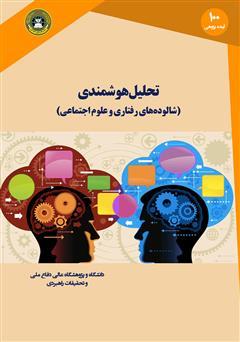 دانلود کتاب تحلیل هوشمندی: شالودههای رفتاری و علوم اجتماعی