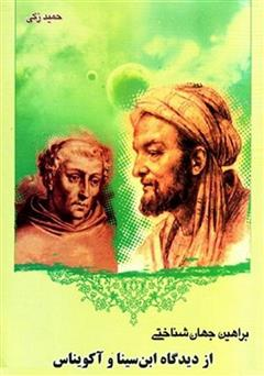 دانلود کتاب براهین جهانشناختی از دیدگاه ابنسینا و آکویناس