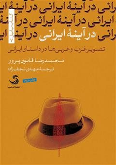 دانلود کتاب در آینه ایرانی: تصویر غرب و غربیها در داستان ایرانی