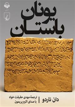 دانلود کتاب صوتی یونان باستان