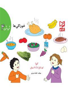 دانلود کتاب نینی 4 - خوراکیها