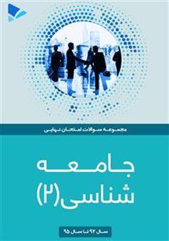 دانلود کتاب جامعه شناسی (2)