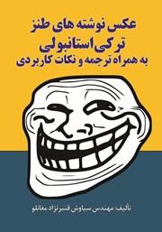 دانلود کتاب عکس نوشتههای طنز ترکی استانبولی به همراه ترجمه و نکات کاربردی