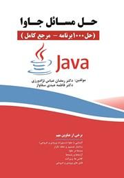 دانلود کتاب حل مسائل جاوا (حل 1000 برنامه - مرجع کامل)