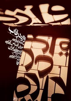 دانلود کتاب واژه در قاب: ساختارشناسی جریان اقتباس ادبی در سینمای ایران