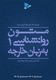 کتاب متون روانشناسی (1) به زبان خارجه