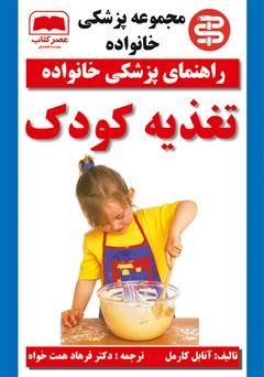 دانلود کتاب تغذیه کودک