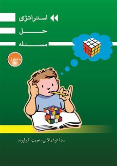 دانلود کتاب استراتژی حل مسئله - جلد اول