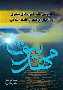 دانلود کتاب بررسی تاثیر آموزههای مهدوی در احیای فرهنگ و جامعه اسلامی