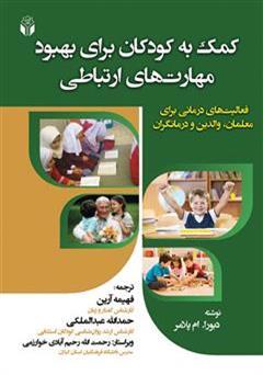دانلود کتاب کمک به کودکان برای بهبود مهارت های ارتباطی