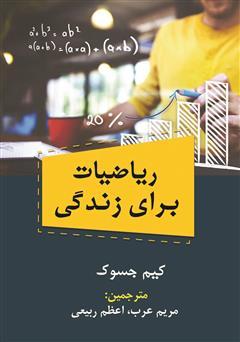 دانلود کتاب ریاضیات برای زندگی