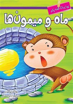 دانلود کتاب ماه و میمونها