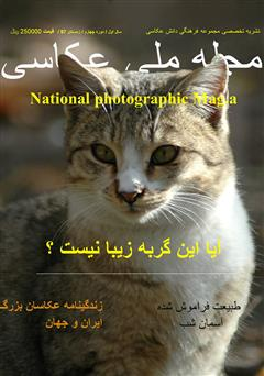 دانلود مجله ملی عکاسی - شماره یک - زمستان 1397
