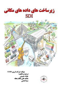 کتاب زیرساخت های داده مکانی (SDI)