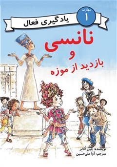 کتاب نانسی و بازدید از موزه (مهارت 1 - یادگیری فعال)