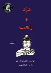 دانلود کتاب دزد و راهب