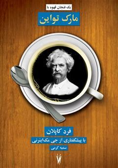 کتاب یک فنجان قهوه با مارک تواین