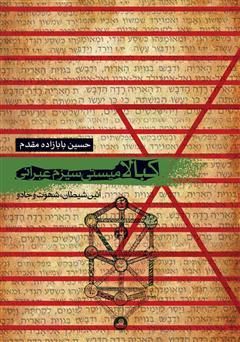 دانلود کتاب کبالا میستی سیزم عبرانی: آیین شیطان، جادو و شهوت